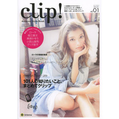 clip! Antenna Style Book vol.01(2014SPRING) 101人の知りたいこと、まとめてクリップ HAPPY INFO,HAPPY LIFE