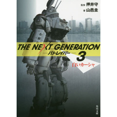 THE NEXT GENERATIONパトレイバー 3
