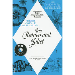 NHK CD BOOK Enjoy Simple English Readers New Romeo and Juliet (語学シリーズ)