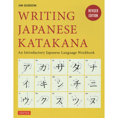 WRITING JAPANESE KATAKANA An Introductory Japanese Language Workbook REVISED EDITION