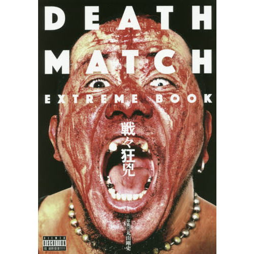 DEATH MATCH EXTREME BOOK戦々狂兇