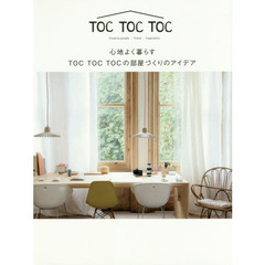 心地よく暮らすTOC TOC TOCの部屋づくりのアイデア TOC TOC TOC Creative people‐Travel‐Inspiration