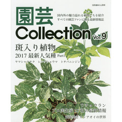 園芸Collection Vol.9