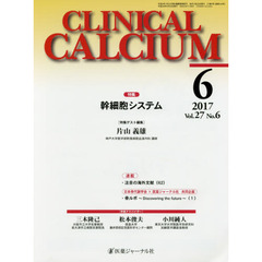 CLINICAL CALCIUM Vol.27No.6(2017-6)