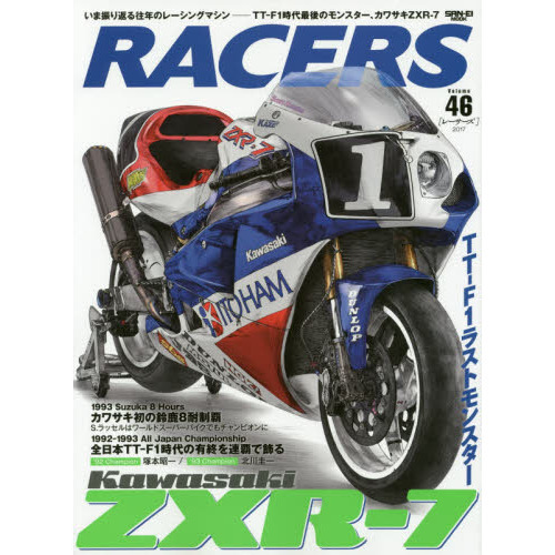 RACERS Vol.46(2017)