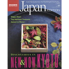 KATEIGAHO INTERNATIONAL Japan EDITION Vol.40(2017AUTUMN/WINTER)