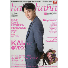 haru*hana vol.044(2017OCTOBER & NOVEMBER) KAI〈EXO〉 VIXX Key〈SHINee〉 B.A.P DAY6 UP10TION PENTAGON ユ・スンホ