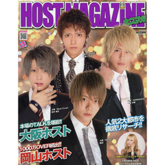 HOST MAGAZINE Vol.72(2017NOV)