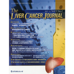 The Liver Cancer Journal Vol.9No.2(2017.12)