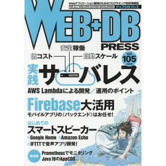 WEB+DB PRESS Vol.105