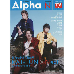 TV GUIDE Alpha EPISODE N(2018 JUL.)