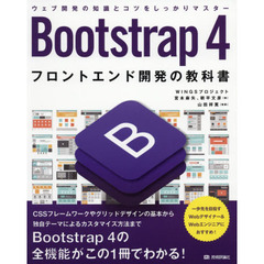 Bootstrap 4フロントエンド開発の教科書