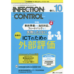 INFECTION CONTROL ICTのための医療関連感染対策の総合専門誌 第27巻10号(2018-10)
