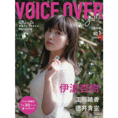 VOICE OVER girl's ちょっと大人の声優ライフスタイルMAGAZINE NO.1(2019APRIL) 伊波杏樹 工藤晴香 徳井青空
