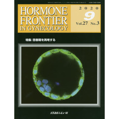 HORMONE FRONTIER IN GYNECOLOGY Vol.27No.3(2020-9) 特集・思春期を再考する