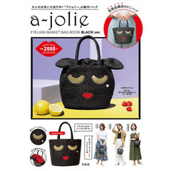 a-jolie EYELASH BASKET BAG BOOK BLACK ver.(宝島社ブランドブック)