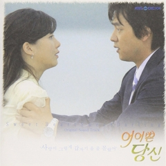 Sweet Heart Sweet Darling OST (KBS TV Series) (輸入盤)