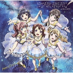 Poppin'Party/STAR BEAT!~ホシノコドウ~(通常盤)