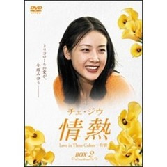 チェ・ジウ 情熱 Love in Three Colors -有情- BOX 2(DVD)