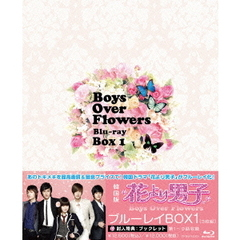 花より男子~Boys Over Flowers ブルーレイBOX 1(Blu-ray Disc)