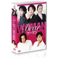 Dear ウーマン DVD-BOX(DVD)
