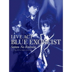 LIVE ACT 青の祓魔師 ~魔神の落胤~(Blu-ray)