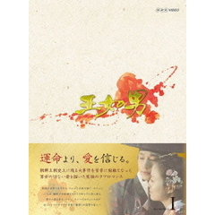 王女の男 Blu-ray BOX I(Blu-ray Disc)