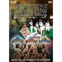2016 OFFICIAL DVD HOKKAIDO NIPPON-HAM FIGHTERS 『FIGHTERS STRIKE BACK 挑戦者から王者へ~2016年宇宙一への軌跡』