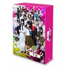マジムリ学園 Blu-ray BOX<予約購入特典:オリジナルブロマイドセット(3枚組)付き>(Blu-ray Disc)