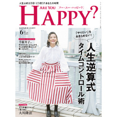 Are You Happy? (アーユーハッピー) 2018年 6月号