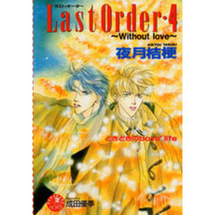 Last order 4 Without love