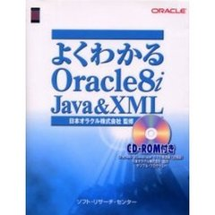 よくわかるOracle8i Java & XML