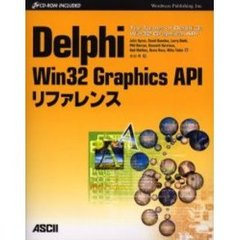 Delphi Win32 Graphics APIリファレンス
