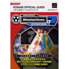 WORLD SOCCER Winning Eleven 7 INTERNATIONALコナミ公式パーフェクトガイド