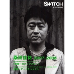 SWITCH SPECIAL ISSUE 桑田佳祐2007-2008