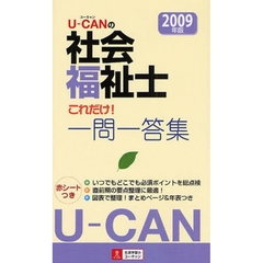 U-CANの社会福祉士これだけ!一問一答集 2009年版