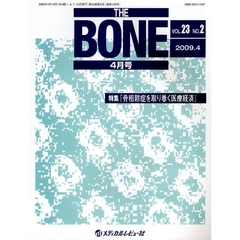 THE BONE VOL.23NO.2(2009.4)