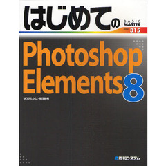 はじめてのPhotoshop Elements 8
