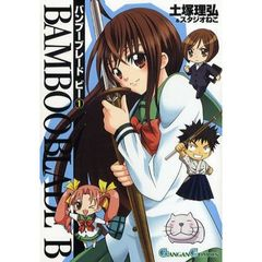 BAMBOO BLADE 全巻セット (1-12巻)