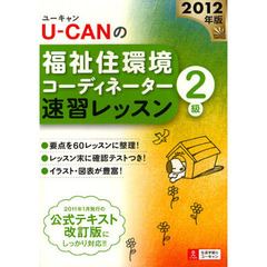 U-CANの福祉住環境コーディネーター2級速習レッスン 2012年版