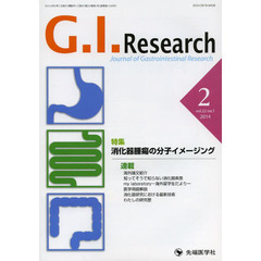 G.I.Research Journal of Gastrointestinal Research vol.22no.1(2014-2) 特集消化器腫瘍の分子イメージング