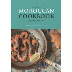 MOROCCAN COOKBOOK モロッコ料理の本 NIGHT AND DAY