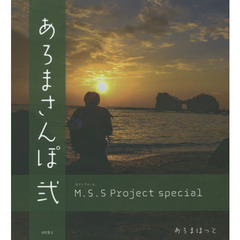 M.S.S Project special あろまさんぽ 弐 (ロマンアルバム)