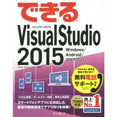 できるVisual Studio 2015