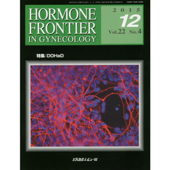 HORMONE FRONTIER IN GYNECOLOGY Vol.22No.4(2015-12) 特集・DOHaD