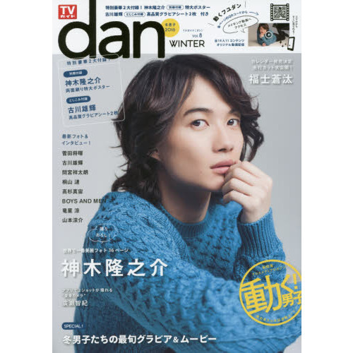 TVガイドdan Vol.8(2016WINTER)