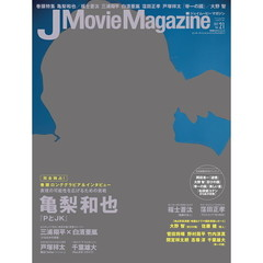 J Movie Magazine 21
