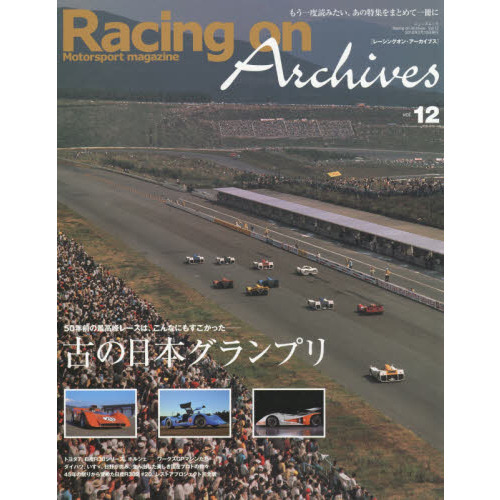 Racing on Archives Motorsport magazine vol.12