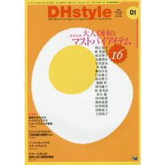 DHstyle 第12巻第1号(2018-1)
