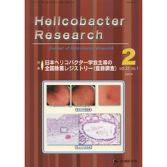 Helicobacter Research Journal of Helicobacter Research vol.22no.1(2018-2)